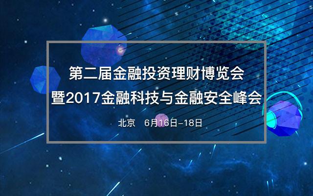 第二届金融投资理财博览会暨2017金融科技与金融安全峰会