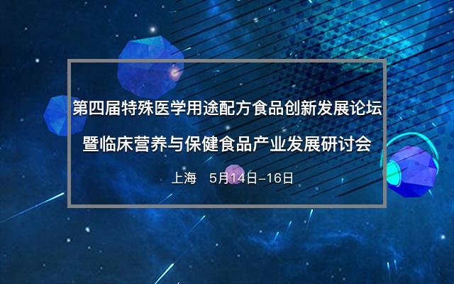 第四届特殊医学用途配方食品创新发展(上海)论坛暨临床营养与保健食品产业发展研讨会