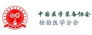 中国医学装备协会检验医学分会