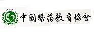 中国医药教育协会