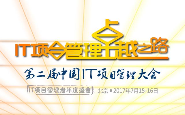 2017第二届中国IT项目管理大会