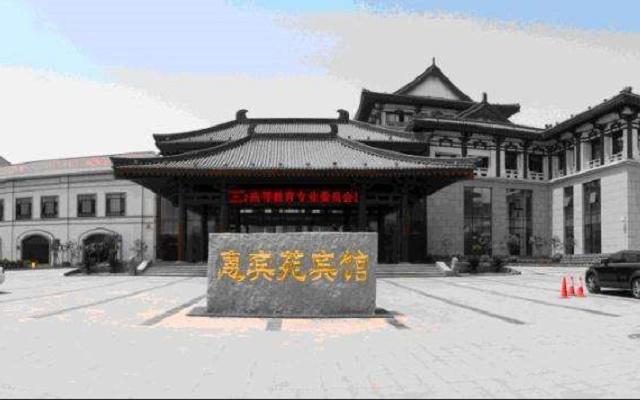 曲江惠宾苑宾馆