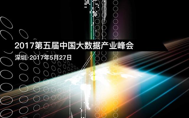 2017第五届中国大数据产业峰会