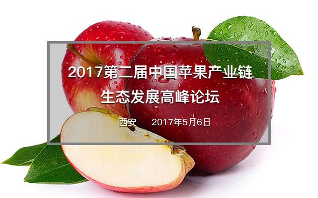 2017第二届中国苹果产业链生态发展高峰论坛