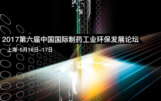 2017第六届中国国际制药工业环保发展论坛