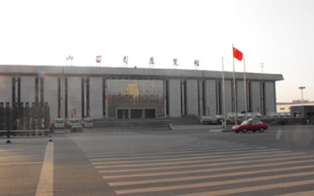 山西省展览馆