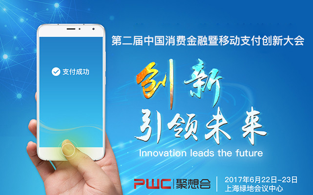 第二届中国消费金融暨移动支付创新大会