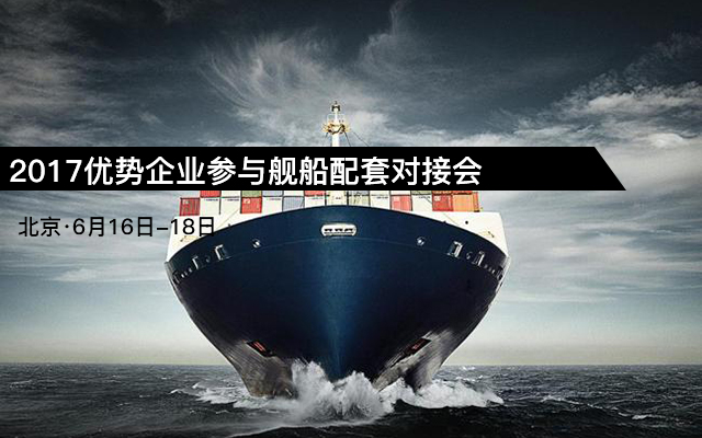 2017优势企业参与舰船配套对接会