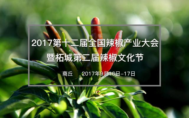 2017第十二届全国辣椒产业大会暨柘城第二届辣椒文化节