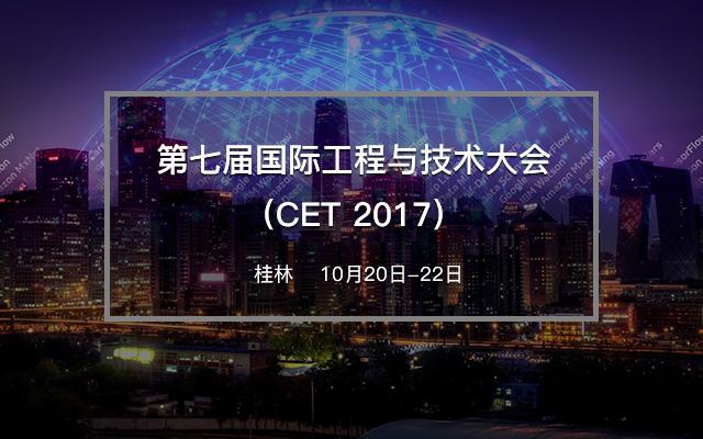 第七届国际工程与技术大会(CET 2017)