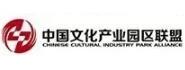 中国文化产业园区联盟