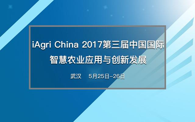 iAgri China 2017第三届中国国际智慧农业应用与创新发展