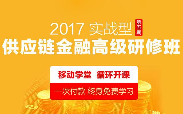 2017第五期实战型供应链金融高级研修班