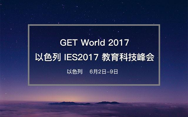 GET World 2017|以色列IES 2017教育科技峰会