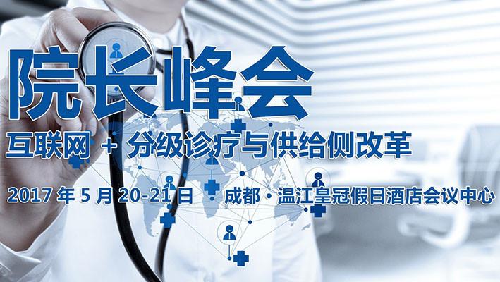 2017互联网+分级诊疗与供给侧改革院长峰会