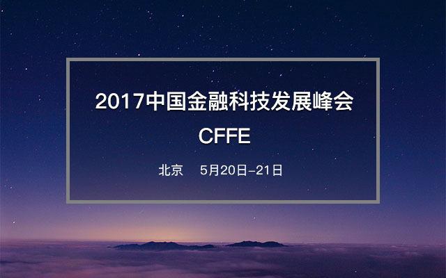 2017中国金融科技发展峰会CFFE