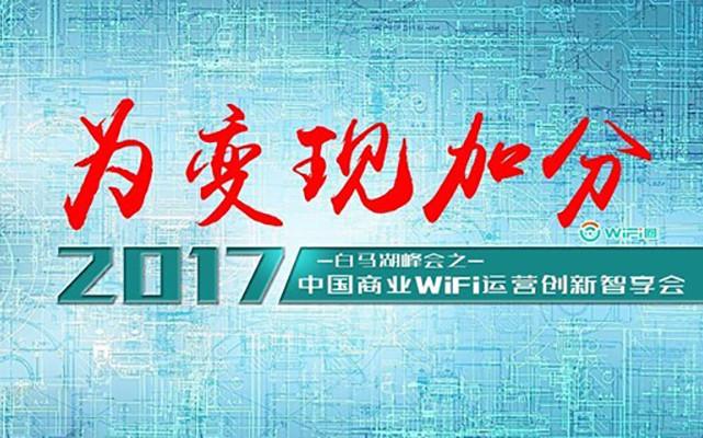 2017中国商业WiFi运营创新智享会