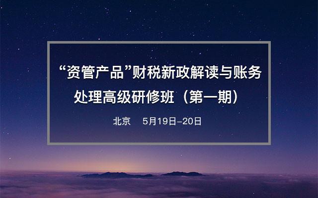 """""""资管产品""""财税新政解读与账务处理高级研修班(第一期)"""