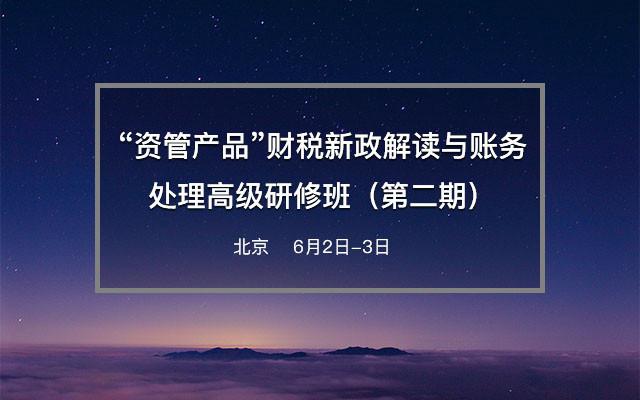 """""""资管产品""""财税新政解读与账务处理高级研修班(第二期)"""