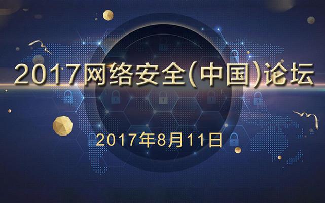 2017网络安全(中国)论坛
