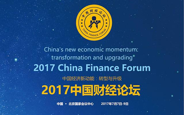 2017中国财经论坛