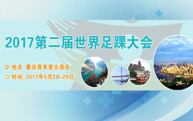 第二届世界足踝大会(Global Foot and Ankle Congress-2017)