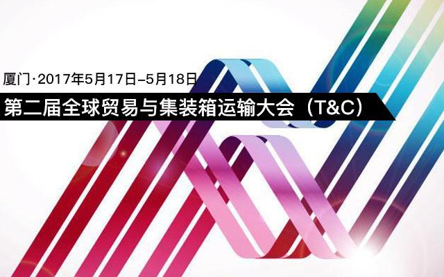 第二届全球贸易与集装箱运输大会暨海丝国际航运论坛(T&C)