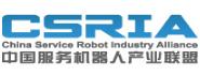 中国服务机器人产业联盟