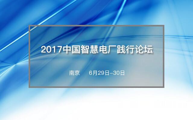 2017中国智慧电厂践行论坛