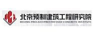 北京预制建筑工程研究院有限公司