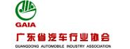 广东省汽车行业协会