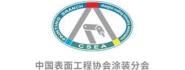 中国表面工程协会涂装分会