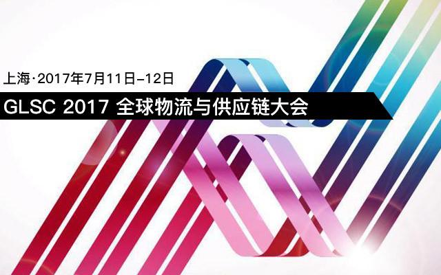 GLSC 2017 全球物流与供应链大会