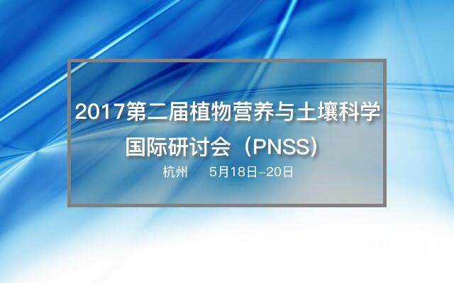 2017年第二届植物营养与土壤科学国际研讨会(PNSS)