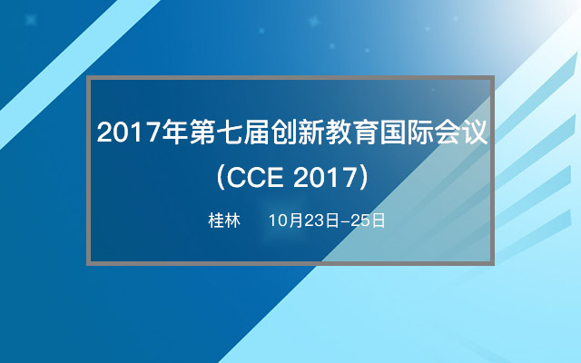 2017年第七届创新教育国际会议(CCE 2017)