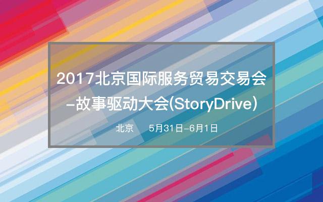 2017北京国际服务贸易交易会-故事驱动大会(StoryDrive)