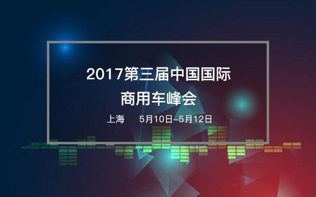 2017第三届中国国际商用车峰会