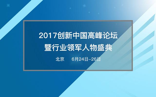 2017创新中国高峰论坛暨行业领军人物盛典