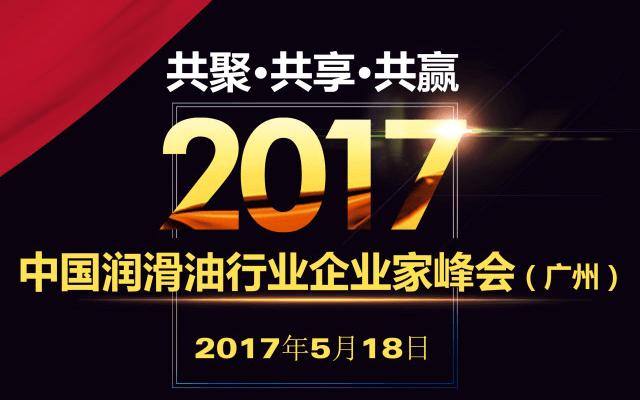 2017中国润滑油行业企业家峰会(广州)