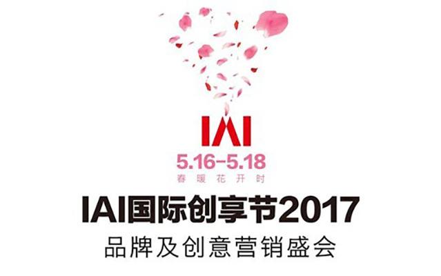 2017 IAI国际创享节暨第17届IAI国际广告奖颁奖盛典