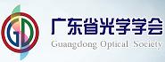 广东省光学学会