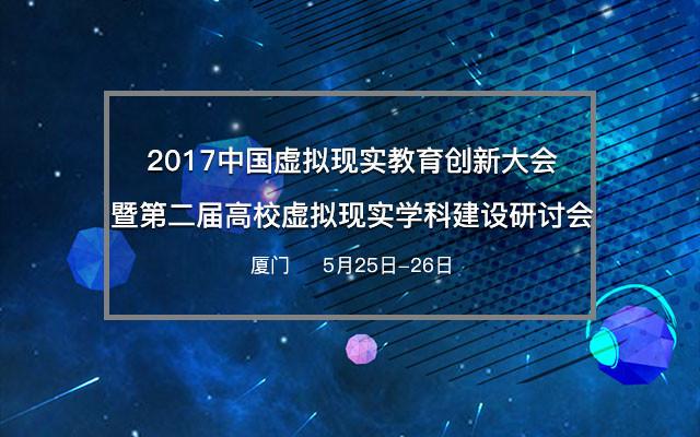 2017中国虚拟现实教育创新大会暨第二届高校虚拟现实学科建设研讨会