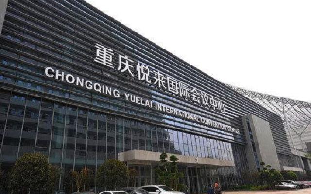 重庆悦来国际会议中心