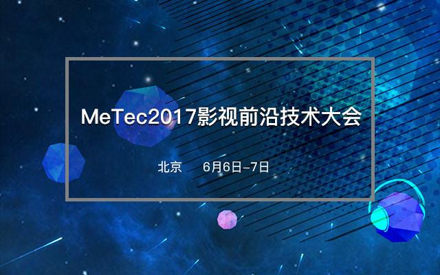 MeTec 2017影视前沿技术大会