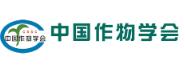 中国作物学会马铃薯专业委员会