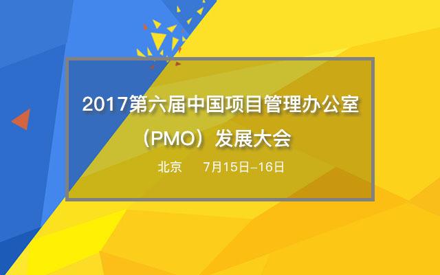 2017第六届中国项目管理办公室(PMO)发展大会