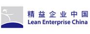 精益企业中国LEC