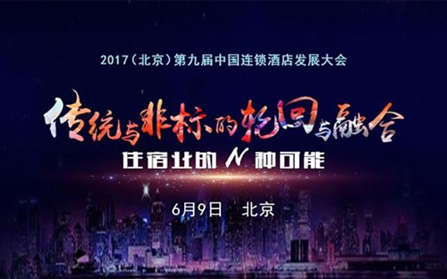 第九届中国连锁酒店发展大会