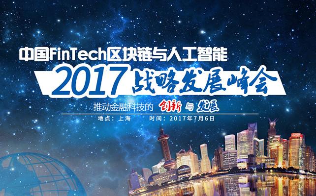 2017中国FinTech区块链金融与人工智能战略发展峰会