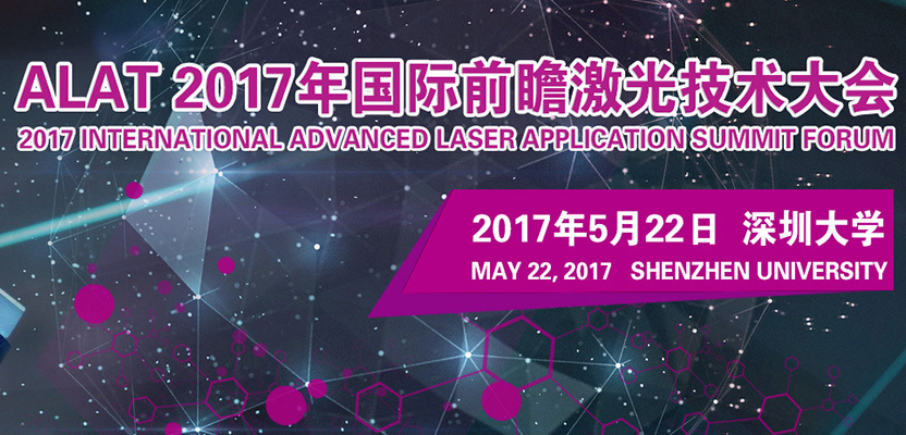 ALAT 2017年国际前瞻激光技术大会